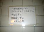 20080818_kanoya