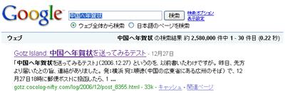 20081230_google